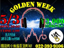 ミックスバー吟 GWイベント  - 吟 - 488x367 333kb