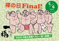 さようなら褌イベント♪  - 憩い処 一福 - 842x595 115kb