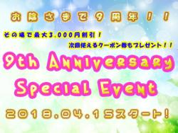【イベント】Attraction 9th Anniversary Event  - Attraction 東京店 - 400x300 179.2kb