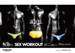 露出狂ナイト :::SEX WORKOUT:::  - WORDUP BAR - 2000x1414 742kb