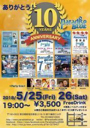 ParadiseBLUE 10周年パーティー  - ParadiseBLUE - 595x842 150.8kb