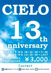 CIELO 13周年パーティー  - CIELO - 595x842 91.4kb