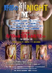 「野郎の褌NIGHT in M-style」  - M-style - 600x848 332.4kb