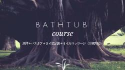 バスタブコース  - Nature hand  - 506x285 208.7kb