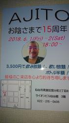15周年パーティー  - Ajito - 675x1200 124.1kb