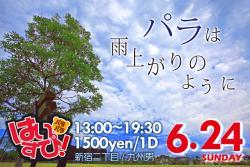 元祖新宿二丁目パラパライベント「はいすぴ!」  - 九州男 - 640x427 206.9kb