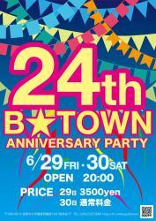 24周年パーティー  - B★TOWN - 1561x2208 525.2kb