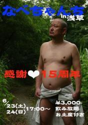 なべちゃんち 15周年party  - なべちゃんち - 453x640 134.4kb