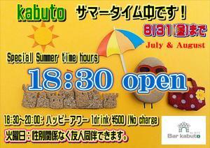 ハッピーアワー & サマータイム in 蒲田  - Bar kabuto - 5846x4134 2200.1kb