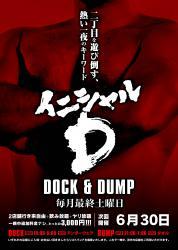 DOCK DUMP イニシャルD  - DUMP - 2551x3579 581.4kb