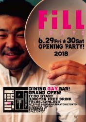 FiLL オープンパーティー  - FiLL - 724x1024 102.9kb