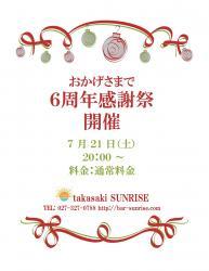 高崎SUNRISE【6周年感謝祭】  - SUNRISE - 735x950 133kb