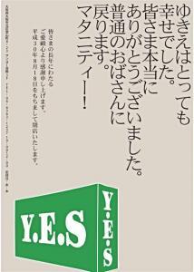 2018年08月18日にY.E.Sを 閉店します  - Y.E.S - 456x640 47.5kb