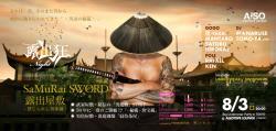 毎回超満員!『露出狂ナイト』8/3(金)新宿AiSO  - 二代目「刀」 - 960x456 439.9kb
