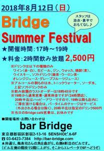 Bridge Summer Festival  - Bridge - 720x1040 254.9kb