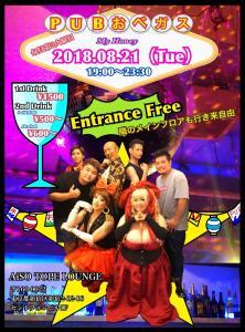 PUB★おベガス!  - AiiRO CAFE - 1100x1488 427.6kb