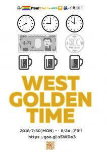 【WEST GOLDEN TIME】  - CREST - 724x1024 65.4kb