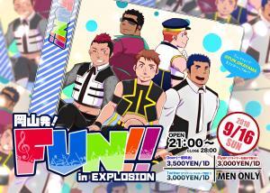 9/16(SUN・祝前) 21:00〜4:00 FUN!! <MEN ONLY>  - EXPLOSION - 1516x1080 428kb