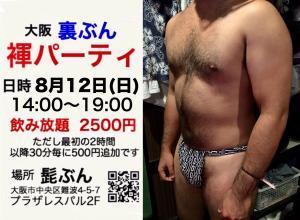 裏ぶん 褌パーティ  - 髭ぶん - 1200x880 179kb
