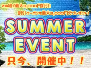 Attraction東京店  SUMMER EVENT  - Attraction 東京店 - 400x300 238.3kb