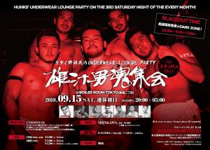 ガタイ野郎共のUNDERWEAR LOUNGE PARTY
