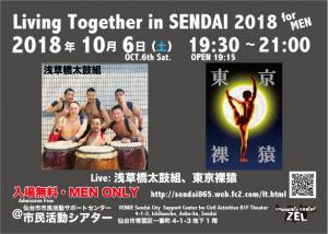 浅草橋太鼓組と東京裸猿が出演「Living Together in SENDAI 2018 for MEN」  - community center ZEL - 615x438 173.1kb