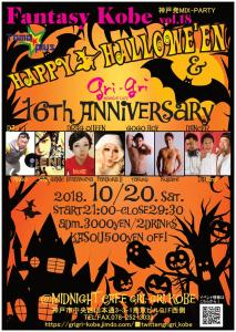 ゲイバー ゲイクラブイベント 神戸発MIX-PARTY「Fantasy Kobe」gri-gri 16th Anniversary & Happy Halloween