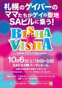BISHAVISHA in sapporo  - I★D - 3107x4371 703.5kb