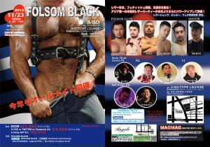 FOLSOM BLACK (Leather Party)  - MAGMAG - 1200x841 290.7kb