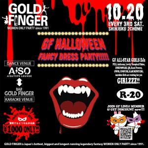 ゲイバー ゲイクラブイベント GOLD FINGER  GF Halloween Fancy Dress Party!!!!!