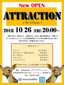 秋田  Attraction  NEWオープン  - Attraction - 4200x5600 1275.7kb