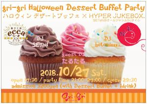 ゲイバー ゲイクラブイベント gri-gri Halloween Dessert Buffet Party
