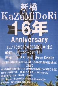 16周年パーティー  - KaZaMiDoRi - 815x1214 210kb