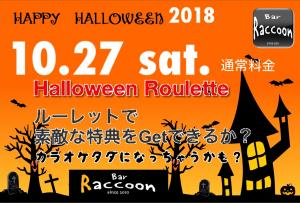 Raccoon's Halloween 2018  - 大宮 Bar Raccoon - 1466x992 327.5kb