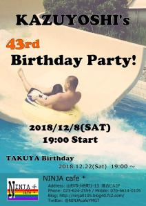 12/8 庄司和義アワーBirthdayParty 開催!!  - NINJA cafe* - 744x1052 272.7kb
