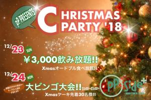 pPside+CHRISTMAS PARTY '18  - pPside+-another level- - 960x636 282.9kb