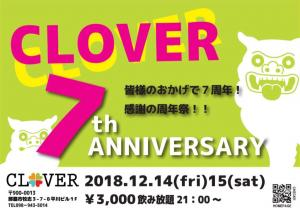 Okinawa gay bar CLOVER 7周年party  - CLOVER - 1024x710 82.7kb
