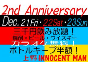 2nd.Anniversary  - INNOCENT MAN - 1140x799 133.5kb