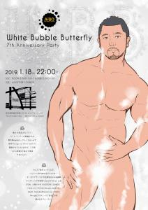 ゲイバー ゲイクラブイベント White Bubble Butterfly  MARO Birthday Bash