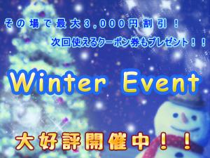 Attraction東京店 Winter Event  - Attraction 東京店 - 400x300 183.1kb