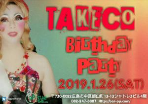 1/26(土)TAKECO BIRTHDAY PARTY🎂  - pPside+-another level- - 1069x751 92.2kb