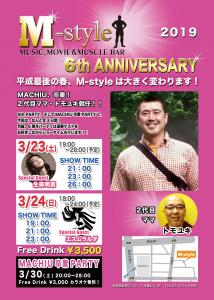 M-style 6th ANNIVERSARY  - M-style - 2122x2976 894.4kb