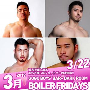 "ゲイバー ゲイクラブイベント GOGO BOYS' BAR + DARK ROOM""BOILER FRIDAYS"""