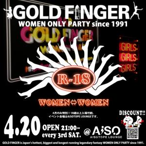 GOLD FINGER since 1991  R-18  - AiSOTOPE LOUNGE - 1080x1080 636.9kb