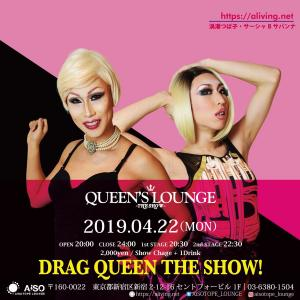 QUEEN'S LOUNGE THE SHOW  - AiSOTOPE LOUNGE - 1200x1200 208.7kb