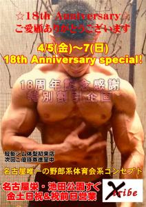 『18th Anniversary special!』  - X-tribe - 827x1169 201.1kb