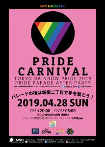 ゲイバー ゲイクラブイベント PRIDE CARNIVAL - TOKYO RAINBOW PRIDE 2019 PRIDE PARADE AFTER PARTY