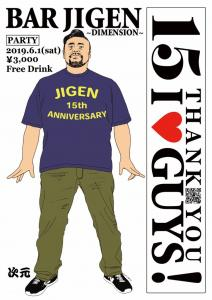 ゲイバー ゲイクラブイベント BAR JIGEN~DIMENSION~ 15th anniversary party!