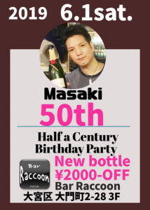 Masaki 50th Birthday Party  - 大宮 Bar Raccoon - 480x672 180.2kb