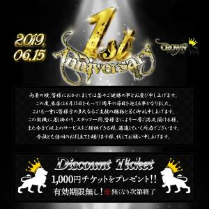 1st Anniversary!!  - CROWN - 900x900 200.8kb